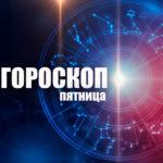 Рыб будут испытывать на прочность, а Козерогов ждут новые планы: гороскоп на пятницу, 4 декабря
