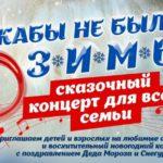 Кировский драматический театр приглашает на новогодние программы