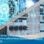 В Рязани прошло совещание Блока безопасности «Россети Центр» и «Россети Центр и Приволжье»